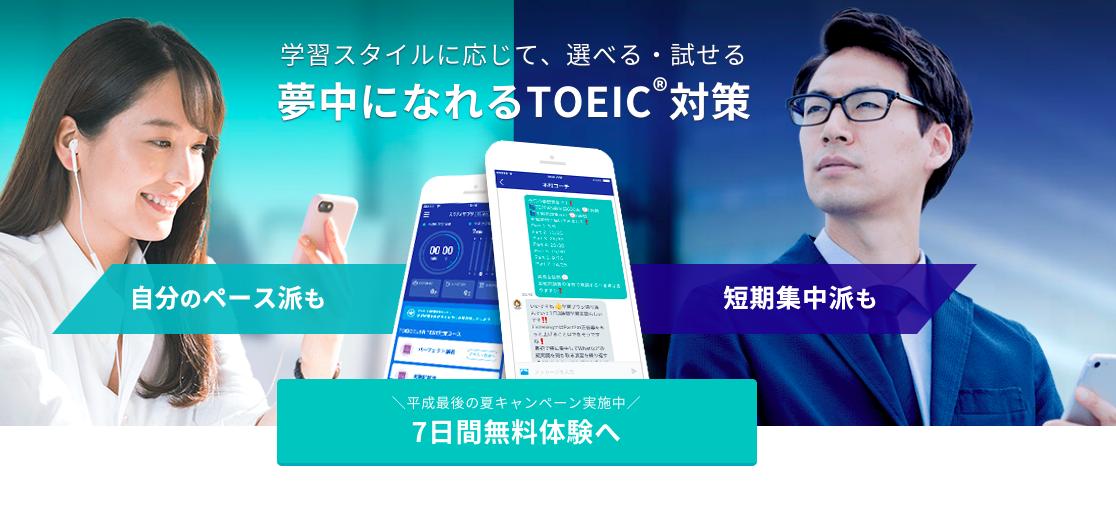 【始め方】スタディサプリTOEIC無料体験のやり方は簡単?