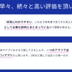 スタディサプリTOEICの口コミ・評判は公式サイトで確認しよう!