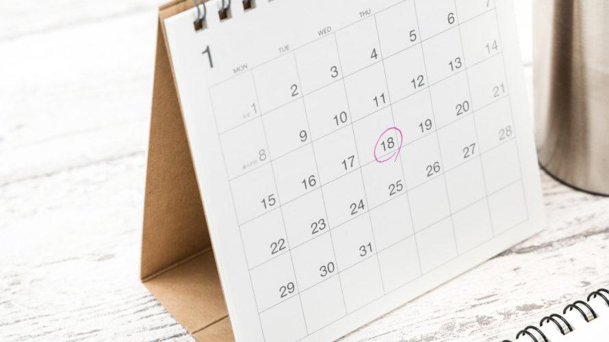 スタディサプリTOEIC 6ヶ月・12ヶ月パック申込むならどっち?