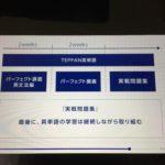 【学習計画】スタディサプリTOEIC対策コース学習の流れ・順番