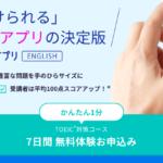 【必見】スタディサプリTOEICの安く買う方法を教えます!