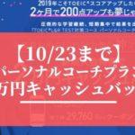 【今だけ】スタディサプリ パーソナルコーチ申込でキャッシュバック!