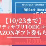 【今だけ】スタディサプリTOEIC Amazonギフト券がもらえる!