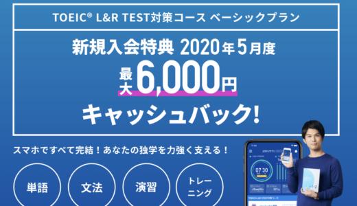 【今だけ】スタディサプリTOEIC 6000円キャッシュバック!