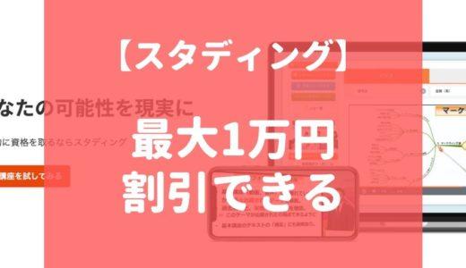 【2020年】スタディングの割引キャンペーン情報
